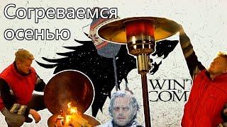 Тест уличного газового обогревателя. Winter is coming