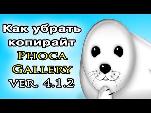 Как убрать копирайт Phoca Gallery 4.1.2