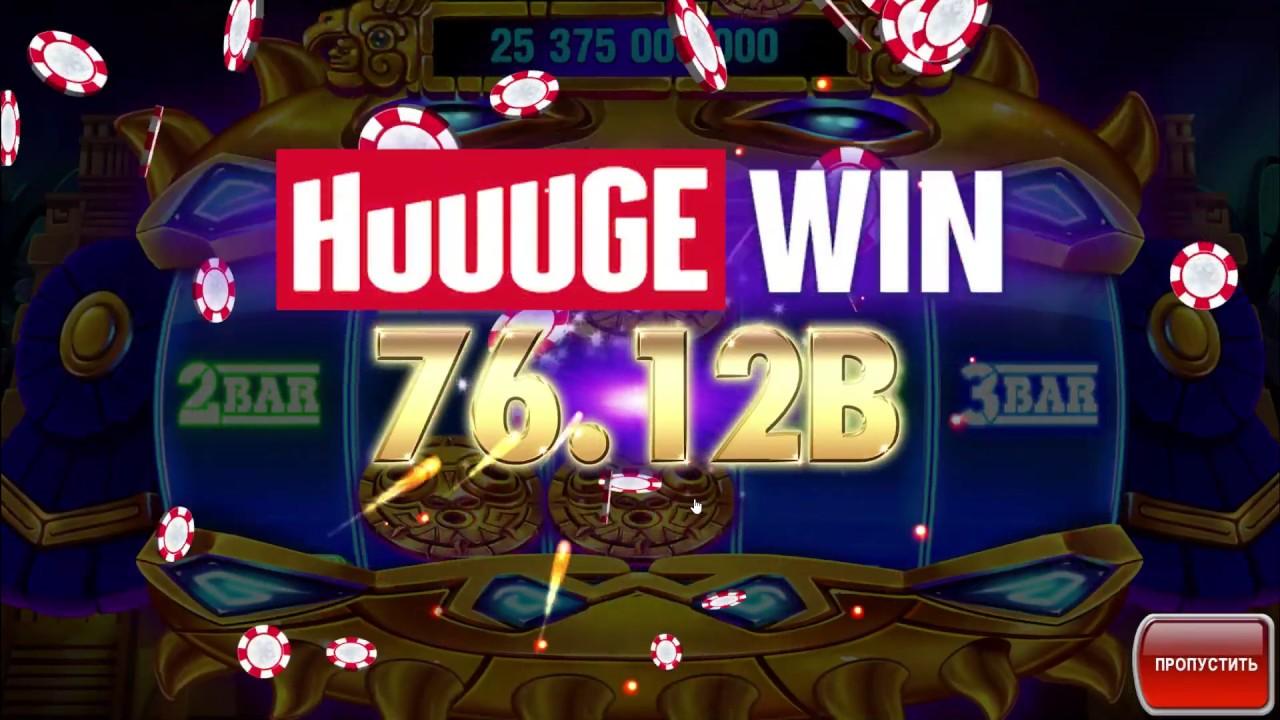 Huuuge Casino Bonus