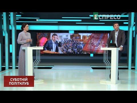 Espreso.TV: Що не так із Законом про імпічмент президента?