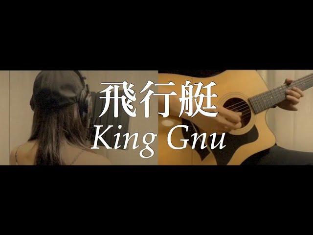 飛行艇-King Gnu 【cover No.011】歌詞付き