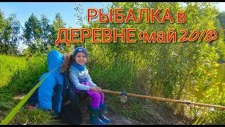 ДЕРЕВНЯ- ПРУД- место любительской рыбалки. На рыбалку!!!😀Отвлечься от повседневности. Московская об
