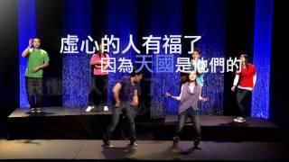 【八福 [Beatitudes]】現場敬拜MV (Live Worship MV) - 讚美之泉敬拜讚美 (16)