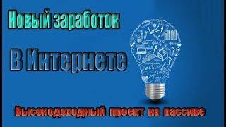 Как Заработать 300 рублей в день на переходах по ссылкам.