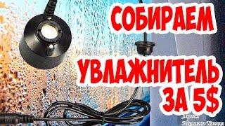 видео увлажнитель воздуха для дома