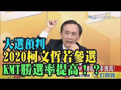 【精彩】大選預判!柯文哲若參選 吳子嘉:KMT勝選機率提高!