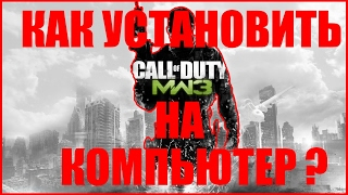 Где скачать и как установить  Call of Duty Modern Warfare 3 и играть по сети на ПК