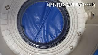 빌트인세탁기/세탁기분해청소/강동구세탁기청소/the홈케어