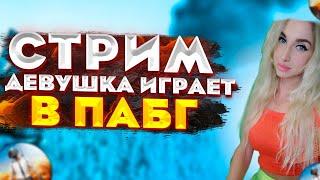 Фото СТРИМ PUBG LITE ДЕВУШКА ИГРАЕТ // ИГРАЮ С ПОДПИСЧИКАМИ ПАБГ MOBILE