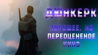 ХОРОШИЙ, НО ПЕРЕОЦЕНЁННЫЙ ФИЛЬМ?! (Мнение о фильме Дюнкерк)