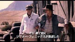 映画『ダーク・ブラッド』予告編