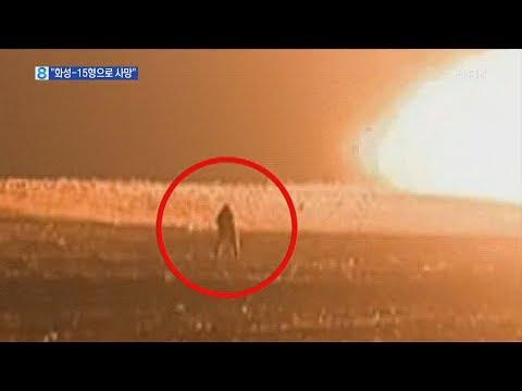 """""""화성-15형 화염으로 북한군 1명 사망""""…영상 포착"""