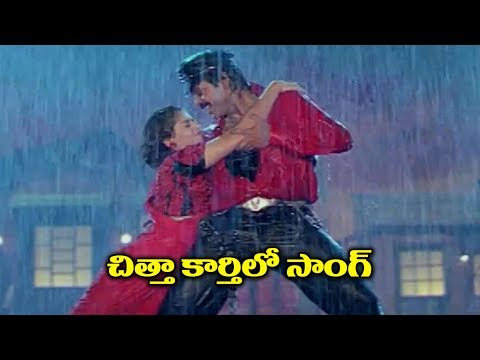 Telugu Super Hit Song - Chitha Karthelo