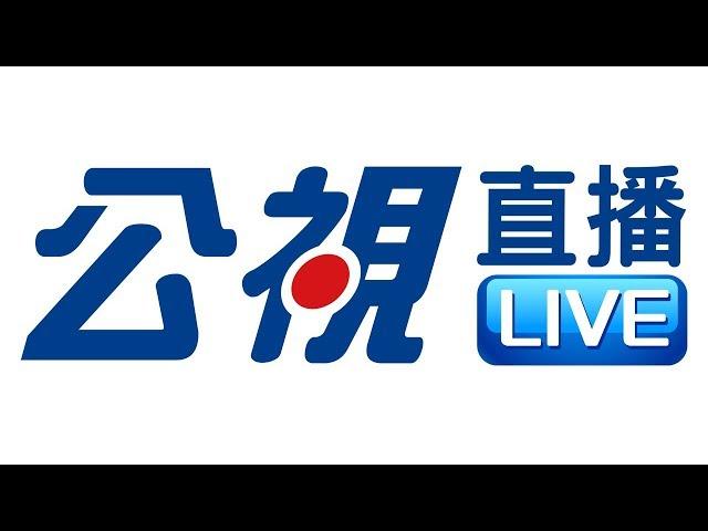 公共電視 網路直播 PTS Live
