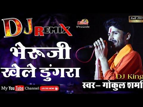 Gokul Sharma    D.j Remix अंदाज मे भेरूजी का भजन    Bheruji Nana Nana Baje Ghungra