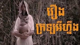 រឿង ក្រឡអីហ្នឹង, Khmer Movie, Krern comedy Movie 2019