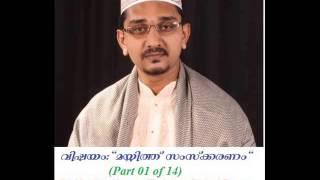 Mayyith samskaranam part 01 of 14 - Shihabudheen faisi-Chief Imam Perumbavoor Juma-Masjid