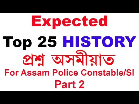 Expected Top 25 HISTORY Questions in Assamese PART 2 For Assam police Constable/forest 2017