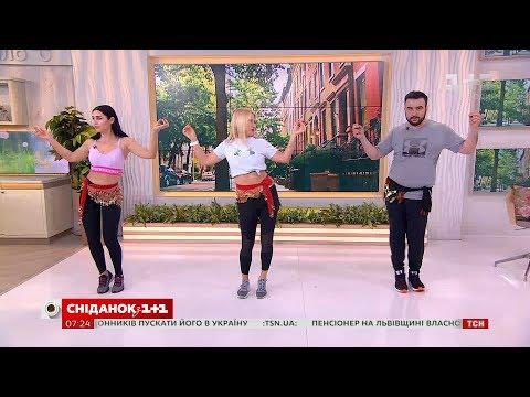 Сніданок з 1+1: Худнемо за допомогою традиційних турецьких танців - фітнес-поради Ксенії Литвинової