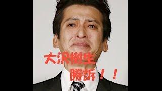 元光GENJIの俳優・大沢樹生(46)が、女優・喜多嶋舞(43)との間にも...