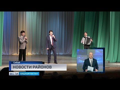 Новости районов: Фидан Гафаров в Сибае, лучший гармонист из Туймазов и юные хоккеисты из Кумертау