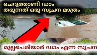 മുല്ലപെരിയാർ ഡാം എന്ന സൂചന | Mullaperiyar Dam |Churulazhiyatha rahasyangal | tech | New