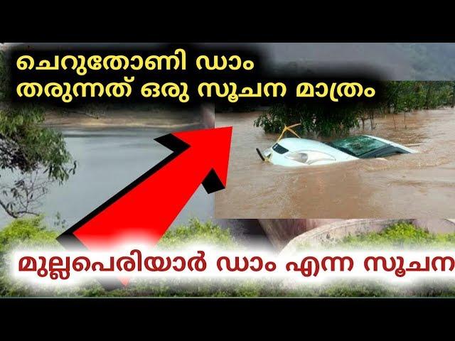 ???????????? ??? ???? ???? | Mullaperiyar Dam |Churulazhiyatha rahasyangal | tech | New