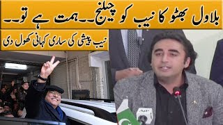 Bilawal Bhutto Challenge to NAB on Asif Zardari's Arrest | Neo News