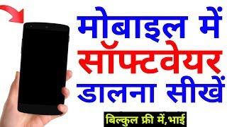 सोफ्टवेयर कैसे चढ़ाते हैं, फोन में! How To Flash Software in Any Android Mobile