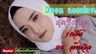 Deen Assalam สุดซึ้งที่สุด