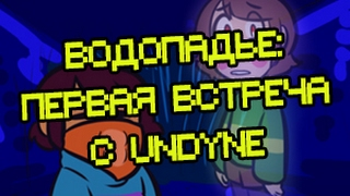 rUS DUB Водопадье : Первая встреча с Undyne (Undertale Комикс)