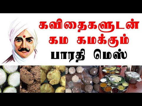 திருவல்லிக்கேணி புகழ் பாரதி மெஸ் - Healthy Organic Food Mess In Chennai 🍲