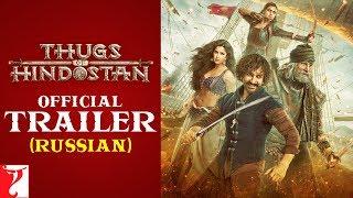 Russian: Thugs Of Hindostan Trailer   Amitabh Bachchan   Aamir Khan   Katrina Kaif   Fatima