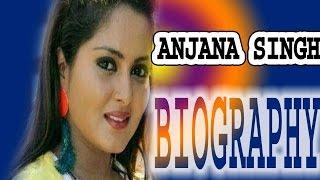 Anjana Singh - Biography | history Anjana Singh | जानिए कैसे आई भोजपुरी फिल्मो मैं