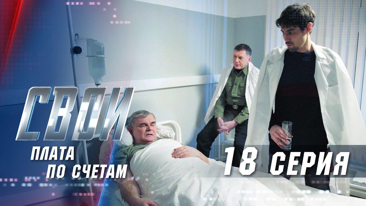 Свои 3 сезон 18 серия Плата по счетам
