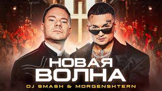 DJ Smash & MORGENSHTERN - Новая Волна (Премьера Клипа, 2021)