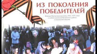 ИЗ ПОКОЛЕНИЯ ПОБЕДИТЕЛЕЙ. Великая Отечественная война 1941-1945 г.