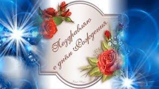 Очень красивое поздравление с Днем Рождения,,,, женщине