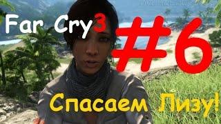 Far Cry 3 прохождение #6 | ВААС - П**АРАС!