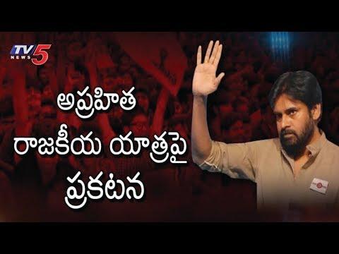 JanaSena | Pawan Kalyan to Start Political Yatra from Kondagattu | TV5 News