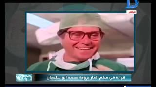 حصة قراءة|أسرار ثلاثية الجشع ( العاروالكيف وجري الوحوش ) مع أهم كلاسكيات السينماء المصرية
