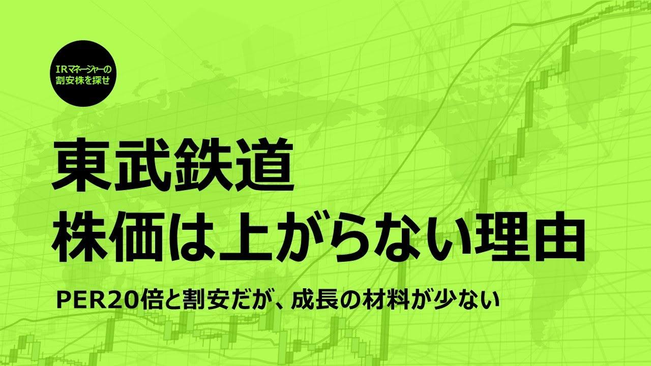 鉄道 株価 東武