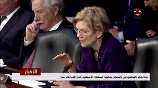 مطالبات بالتحقيق في واشنطن بقضية المرتزقة الأمريكيين لدى الإمارات بعدن  | تقرير يمن شباب