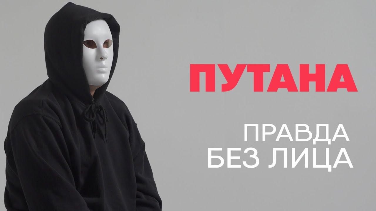 Без лица: проститутка про первые 100$, восемь мужчин за ночь и любовницу-лесбиянку