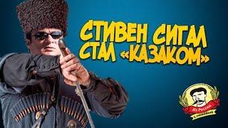 Смотреть видео Из России с любовью. Актёра Стивена Сигала в Краснодаре приняли в казаки онлайн