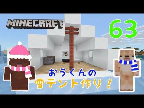 ★サバイバル!「ひめクラ63 ~おうくんの雪テント作り!~」★PE版MINECRAFT★