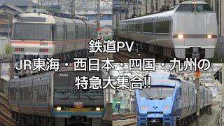 【鉄道PV】JR東海・西日本・四国・九州の特急型大集合!!