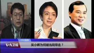 VOA连线:吴小晖为何被当局带走? thumbnail