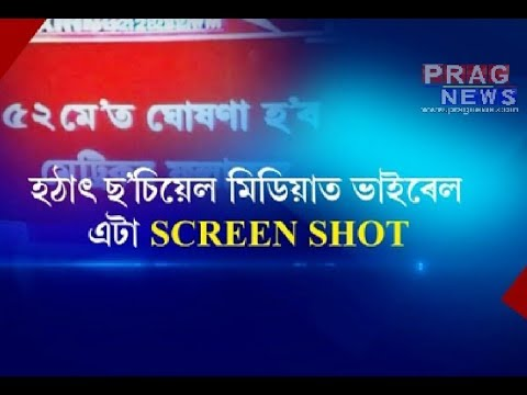 Prag News Fake Controversy on HSLC results  Story behind the Facebook post