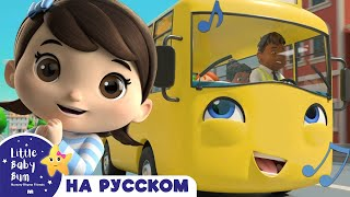Детские песни Детские мультики колеса в автобусе видео ABCs 123s Литл Бэйби Бам